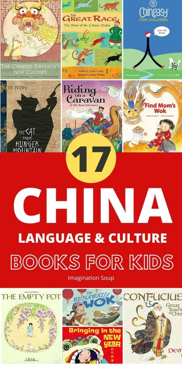 picture books about China and the Chinese language and culture